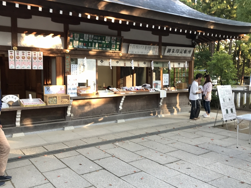 Place that sells fortune at the shrine