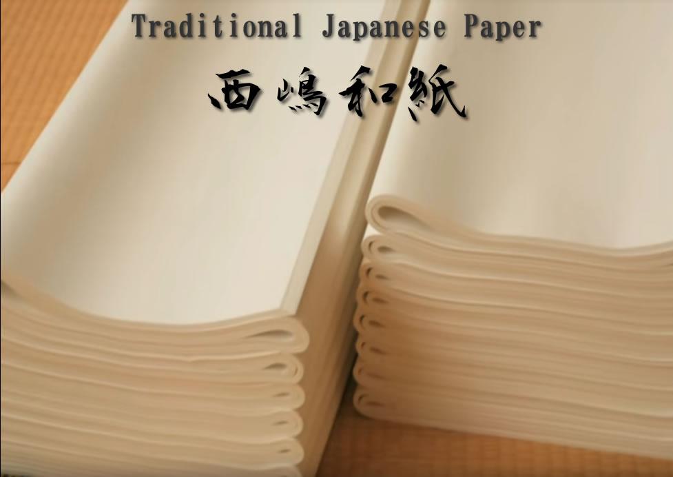 Nishijima Washi (西嶋和紙)